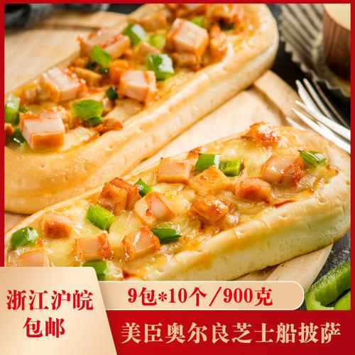 美臣奥尔良芝士船披萨9包*900克早餐速食速冻蒸烤加热