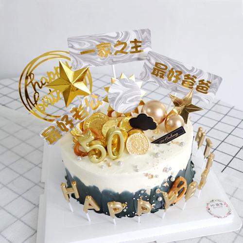 烘焙蛋糕装饰 一家之主好老公好爸爸老爸疼娃爱我生日