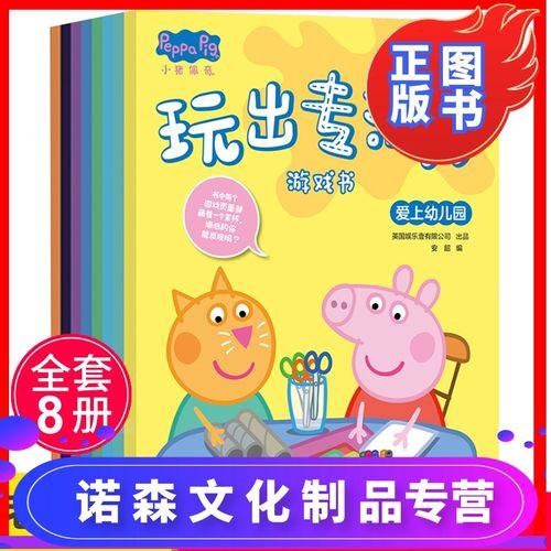 【诺森文化】小猪佩奇玩出专注力全套8册2-3-4-5-6周岁儿童专注力训练