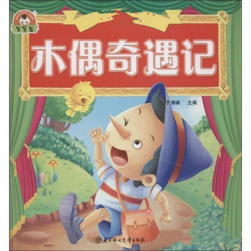 木偶奇遇记 于清峰 主编 著 童话故事 少儿 北方妇女儿童出版社 畅销