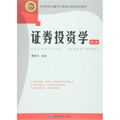 证券投资学(第二版) 9787564222833
