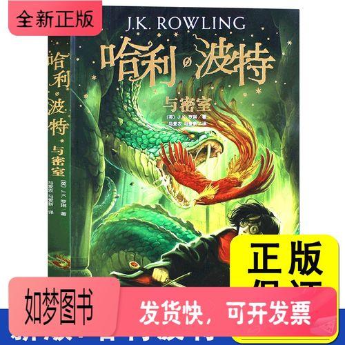 k.罗琳 外国儿童文学幻想小说 少儿文学书籍 哈利波特全集系列之2