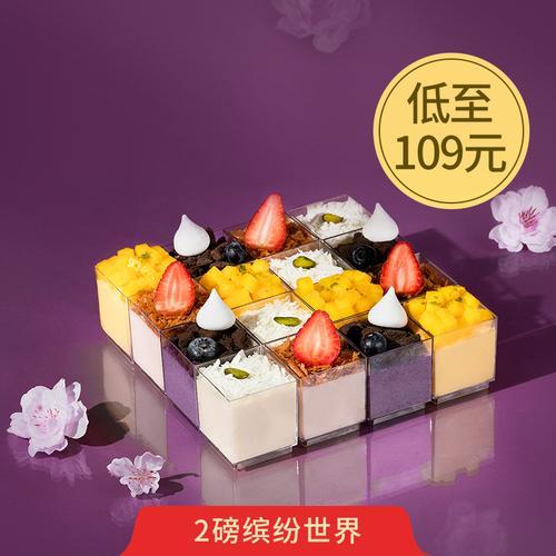 【限时119元】缤纷世界-16拼4种口味-慕斯蛋糕慕斯