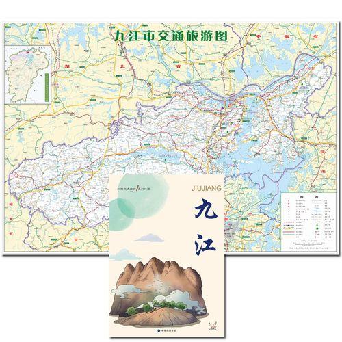 地图2018新 九江手绘城区图 庐山游览线路图 瑞昌市武宁县等详细地