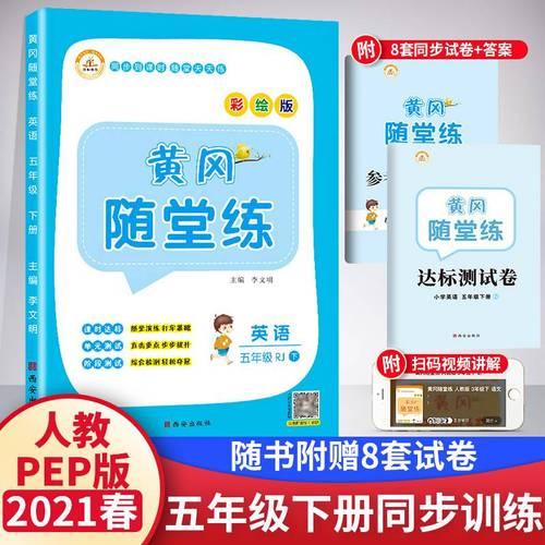 荣恒2021新小学五年级下册英语黄冈随堂练人教版rj同步练习册五年级