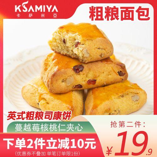 英式蔓越莓司康松饼精代餐饱腹食品粗粮杂粮面包糕点