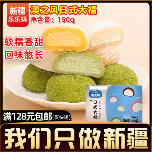 乐乐妈日式本大福雪媚娘糕点糯米糍粑日式糕甜点