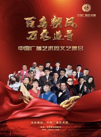 2021第二届中国广播艺术团艺术季 《百鸟朝凤·万众追寻》大型文艺