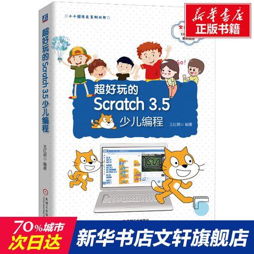 5少儿编程 儿童编程入门教程书籍