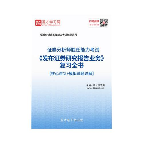 2021年证券分析师胜任能力考试《发布证券研究报告业务》复习全书