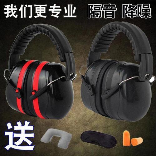 学习强力神器楼上隔音消声耳麦防噪音睡觉工作防降噪耳机耳塞消音