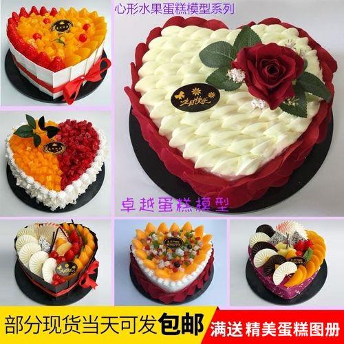 仿真蛋糕模型 新款2021爱心形水果蛋糕模型塑胶样品