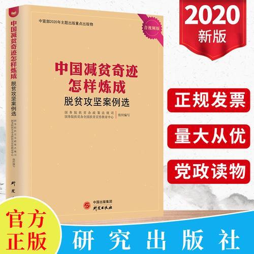 正版2020年中国减贫奇迹怎样炼成脱贫攻坚案例选 新时代扶贫故事扶贫