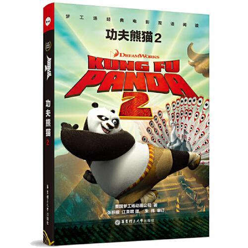 正版 梦工场经典电影双语阅读.功夫熊猫2 外语 英语