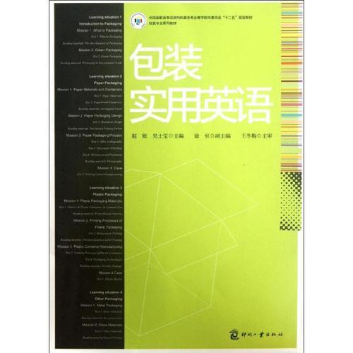 包装实用英语 赵欣,吴士宝 编 工业制造技术设计基础入门知识教程图书