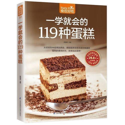 正版包邮现货 食在好吃--一学就会的119种蛋糕 好吃甜点甜品制作方法