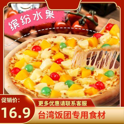 (任拍3份包邮)7寸190g缤纷水果披萨速冻半成品烤箱