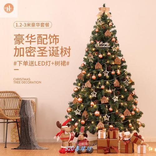 5米圣诞树家用1.8m/2.1米加密圣诞节装饰品发光大型