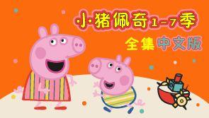 小猪佩奇全集中文版 天猫精灵 【天猫精灵视频内容】