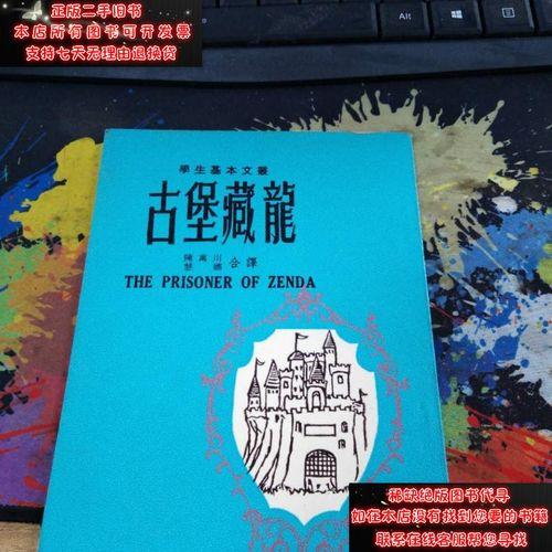 【二手9成新】学生基本文丛:古堡藏龙------1980年版