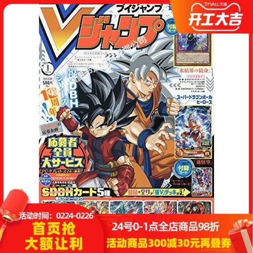 v jump 2021年1月号 游戏王ocg卡 附录齐全  日本原版进口漫画杂志
