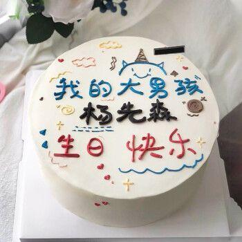 配送男士父母儿童网红蓝莓生日蛋糕定制当日送达 我的大男孩(可改字)