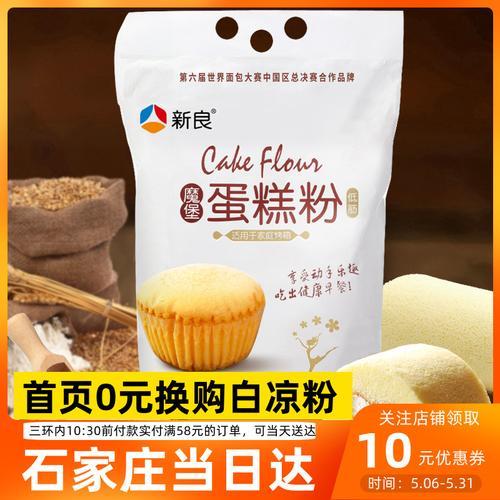 新良魔堡蛋糕粉5斤家用低筋面粉小麦粉饼干烘焙原料微波炉2.5kg