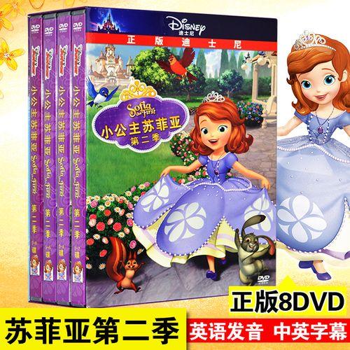小公主苏菲亚第二季dvd 正版迪士尼中英双语儿童卡通