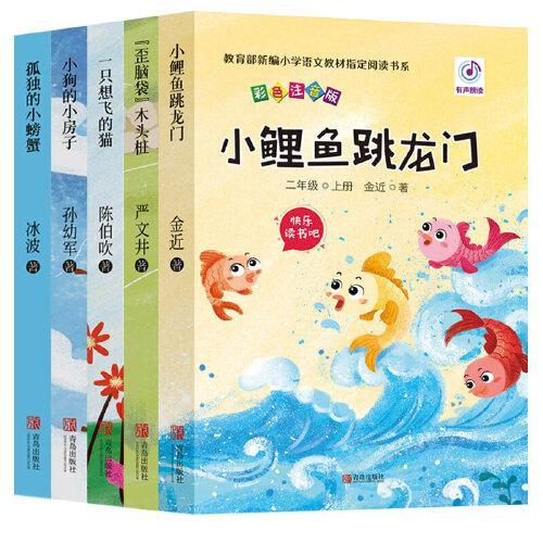 小鲤鱼跳龙门 二年级课外阅读经典书目全5册 注音版孤独的小螃蟹 人教