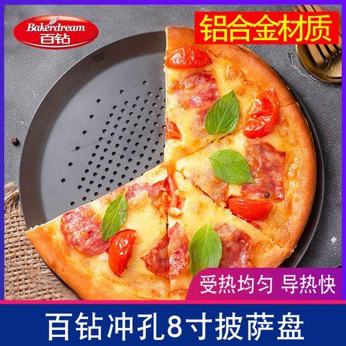 【新品】百钻8寸冲孔披萨盘家用圆形pizza烤盘烤面包饼干烘焙模具