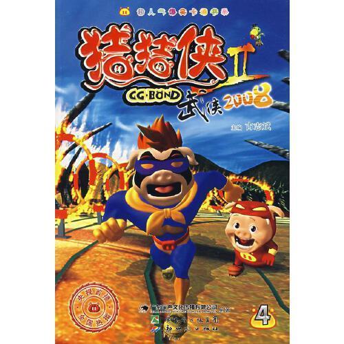 正版  猪猪侠Ⅱ武侠2008 4.古志斌 主编 出版社
