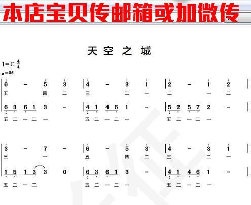 天空之城 c调流行简易指法 钢琴双手简谱4页定制,拍前