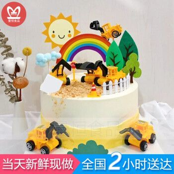 当日送达网红儿童生日蛋糕全国同城配送周岁卡通水果蛋糕预定送男孩