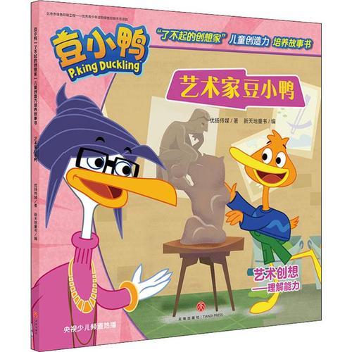 艺术家豆小鸭漫画书 卡通书 儿童书籍 优扬传媒