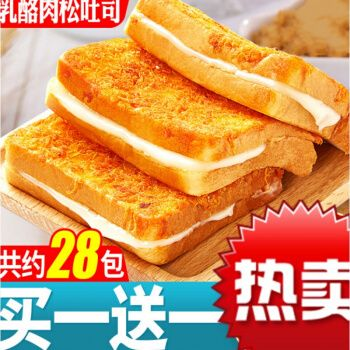 岩烧肉松面包乳酪夹心吐司整箱早餐营养学生抗饿休闲零食品小吃的