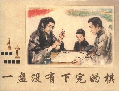一盘没有下完的棋 刘澍 编,李雨亭 编 中国电影出版社