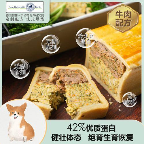 9991新西兰草饲牛小黄瓜条肉配方 法式烘焙鲜粮 30天 中型犬