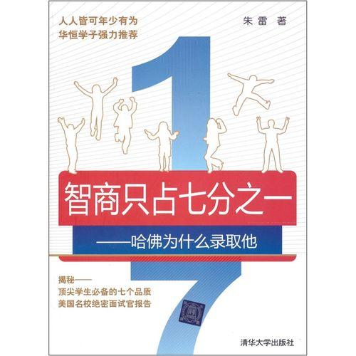 智商只占七分之一9787302267072中国人民大学