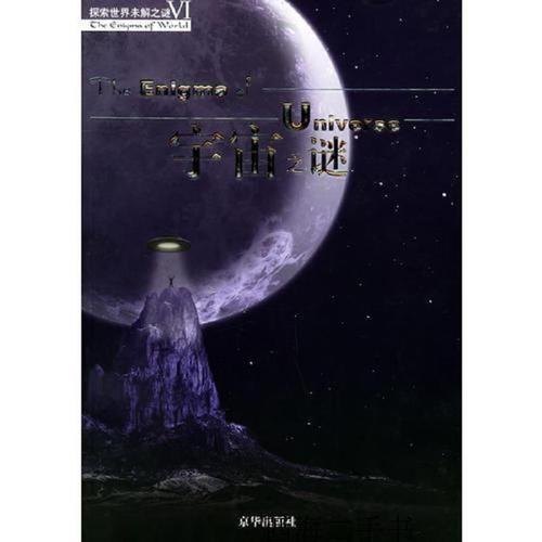 【二手8成新】宇宙之谜——探索世界未解之谜【实物