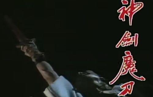 1986欧瑞伟/容惠雯/吴茜薇神剑魔刀国语