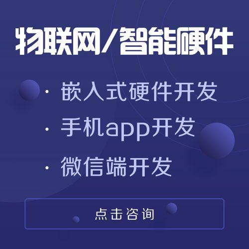 保亭中犇科技物联网app开发制作定做 购物 淘宝客 跑腿 定制搭建