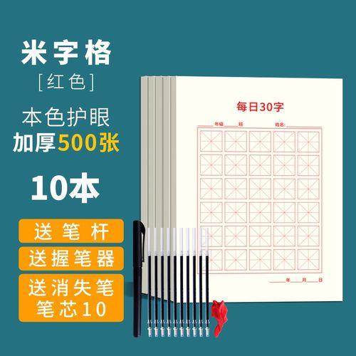 田字格小学生练习用纸儿童书写作品纸汉字古诗纸一年级每日一练米字格