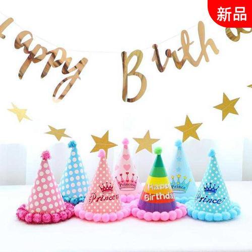 生日帽子宝宝周岁百天男女过生日帽子ins儿童公主派对