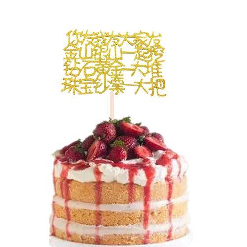 蛋糕插牌 甜品台蛋糕装饰 生日派对蛋糕插牌 1枚