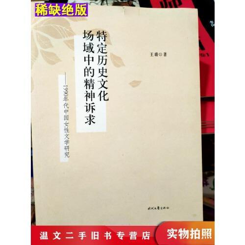 【二手9成新】特定历史文化场域中的精神诉求 1990年代中国女性文学