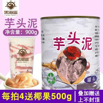 黑海盗紫薯泥罐头900g即食紫薯果泥脏脏茶烘焙甜品奶茶店专用奶茶原料