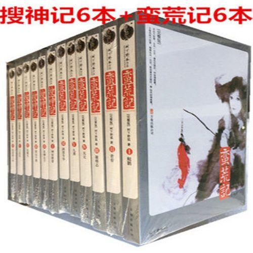 搜神记蛮荒记树下野狐12册完整版玄幻小说武侠书籍正版品质 搜神记6本