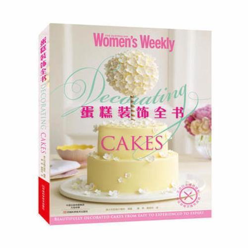 学习蛋糕装饰 蛋糕装饰基础技能 蛋糕坯制作配方表 介绍多种蛋糕装饰