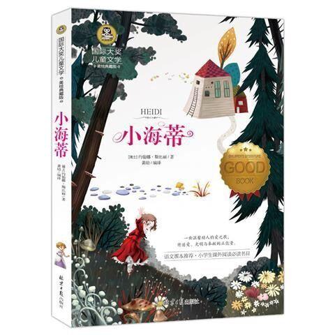 小海蒂/绿山墙的安妮 书完整版小学生版国际儿童文学