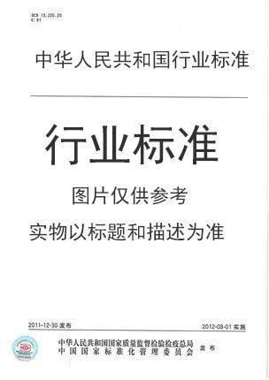 sn/t 1317-2003 痒病组织病理学方法